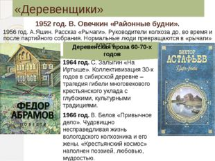 1964 год. С. Залыгин «На Иртыше». Коллективизация 30-х годов в сибирской дере