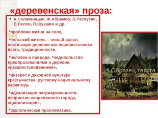 «деревенская» проза: А.Солженицын, Ф.Абрамов, В.Распутин, В.Белов, В.Шукшин и
