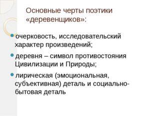 Основные черты поэтики «деревенщиков»: очерковость, исследовательский характе