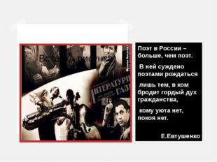 Поэт в России – больше, чем поэт. В ней суждено поэтами рождаться лишь тем,