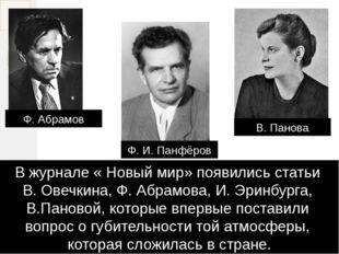 Ф. Абрамов Ф. И. Панфёров В. Панова В журнале « Новый мир» появились статьи В