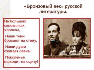 «Бронзовый век» русской литературы. На больших сквозняках хлопоча, Наши тени