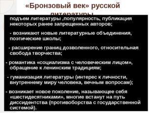 «Бронзовый век» русской литературы. подъем литературы ,популярность, публикац