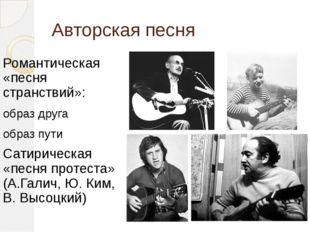 Авторская песня Романтическая «песня странствий»: образ друга образ пути Сати