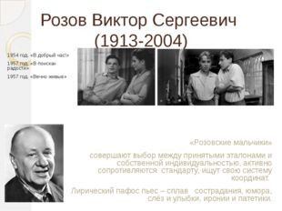 1954 год. «В добрый час!» 1957 год. «В поисках радости» 1957 год. «Вечно живы