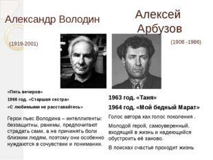 Александр Володин «Пять вечеров» 1966 год. «Старшая сестра» «С любимыми не р