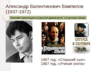 Александр Валентинович Вампилов (1937-1972) 1967 год. «Старший сын» 1967 год.