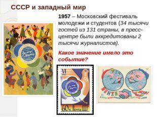 СССР и западный мир 1957 – Московский фестиваль молодежи и студентов (34 тыся