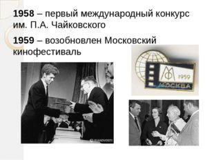 1958 – первый международный конкурс им. П.А. Чайковского 1959 – возобновлен М