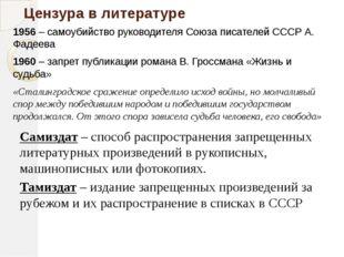 Цензура в литературе 1956 – самоубийство руководителя Союза писателей СССР А.