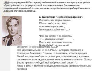 1958 – присуждение Б.Пастернаку Нобелевской премии п литературе за роман «Док