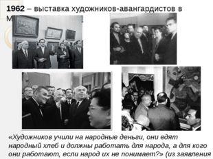 1962 – выставка художников-авангардистов в Манеже «Художников учили на народн