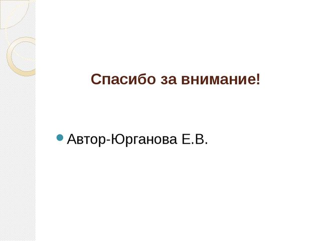 Спасибо за внимание! Автор-Юрганова Е.В.