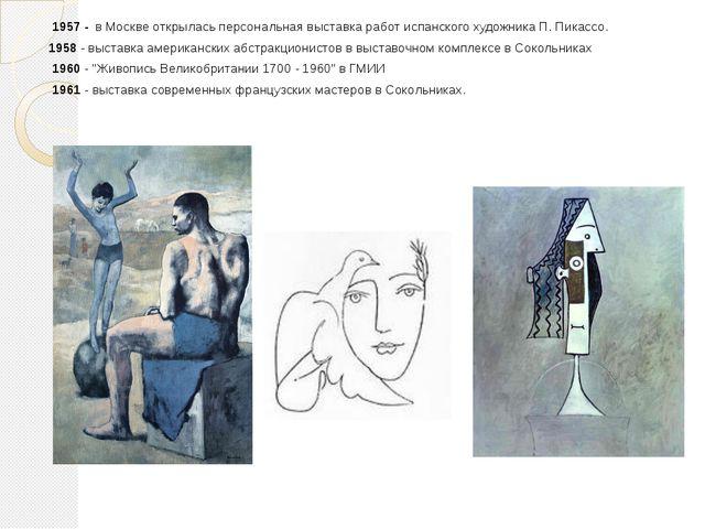1957 - в Москве открылась персональная выставка работ испанского художника П...