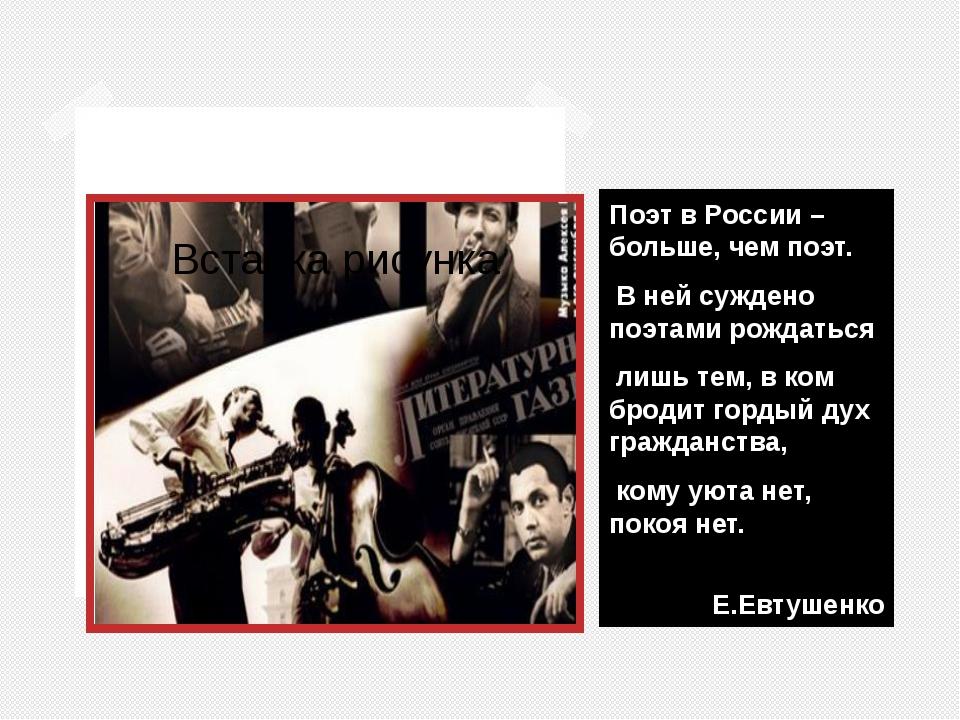 Поэт в России – больше, чем поэт. В ней суждено поэтами рождаться лишь тем,...