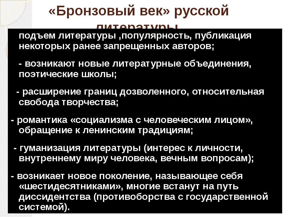 «Бронзовый век» русской литературы. подъем литературы ,популярность, публикац...