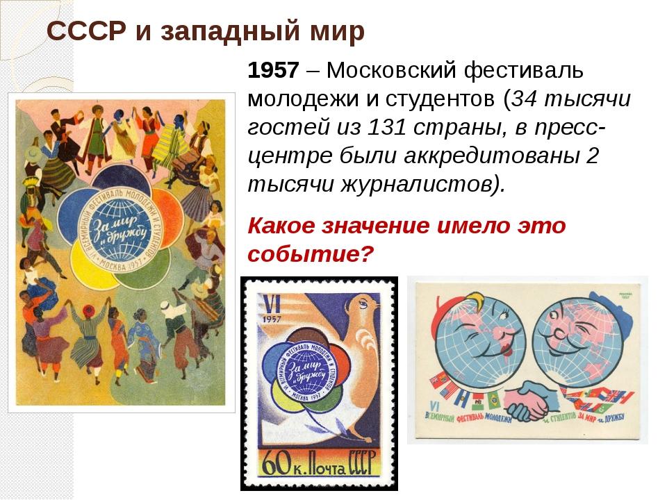 СССР и западный мир 1957 – Московский фестиваль молодежи и студентов (34 тыся...