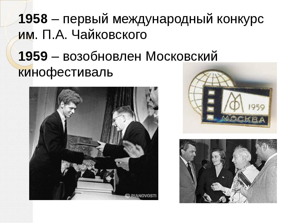 1958 – первый международный конкурс им. П.А. Чайковского 1959 – возобновлен М...