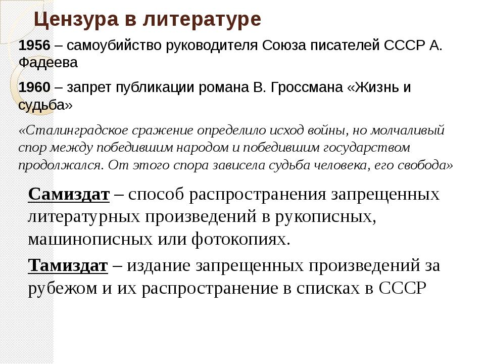 Цензура в литературе 1956 – самоубийство руководителя Союза писателей СССР А....