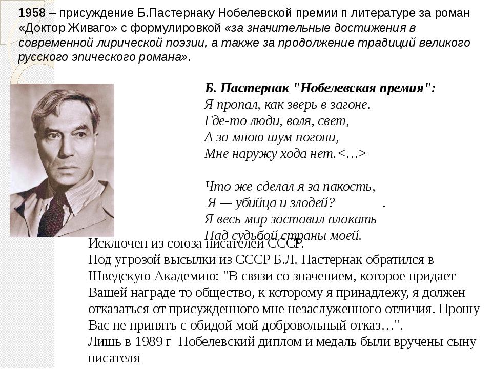 1958 – присуждение Б.Пастернаку Нобелевской премии п литературе за роман «Док...