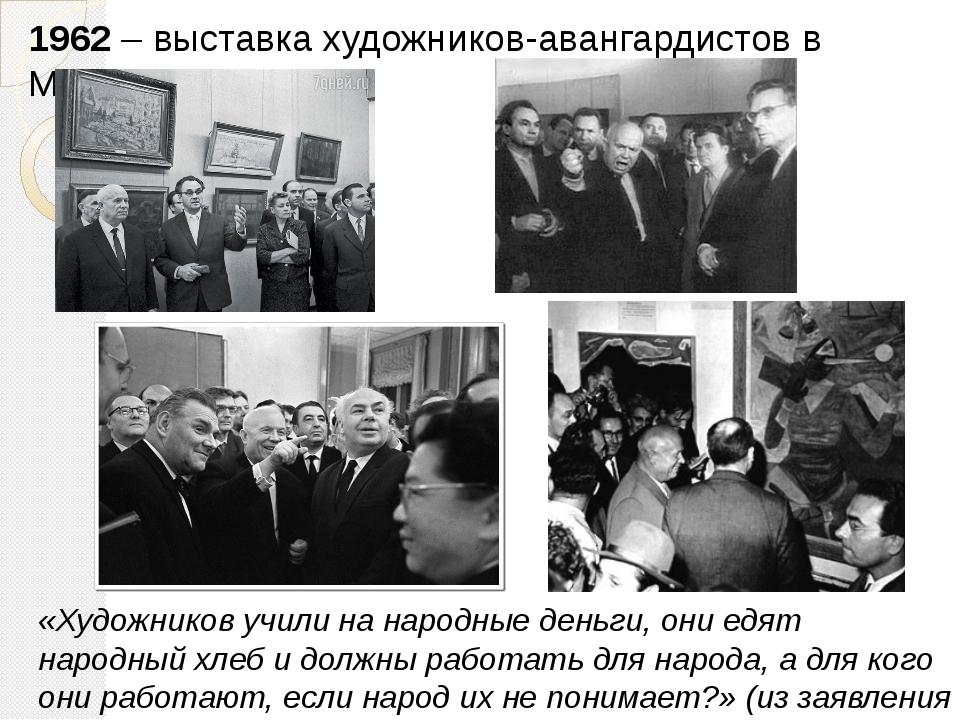 1962 – выставка художников-авангардистов в Манеже «Художников учили на народн...