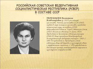ТЕРЕШКОВА Валентина Владимировна (р. 1937), российский космонавт. Летчик-косм