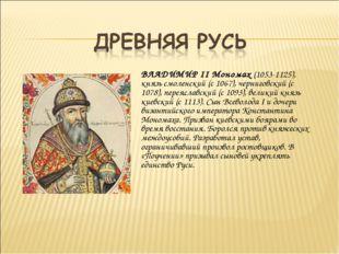 ВЛАДИМИР II Мономах (1053-1125), князь смоленский (с 1067), черниговский (с 1