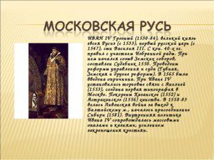 ИВАН IV Грозный (1530-84), великий князь «всея Руси» (с 1533), первый русский