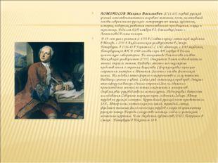 ЛОМОНОСОВ Михаил Васильевич (1711-65), первый русский ученый-естествоиспытате