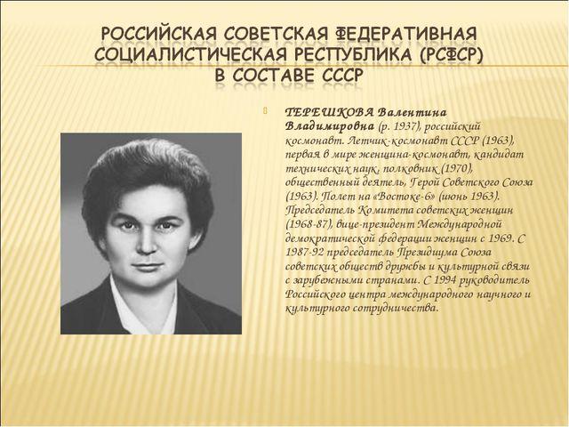 ТЕРЕШКОВА Валентина Владимировна (р. 1937), российский космонавт. Летчик-косм...