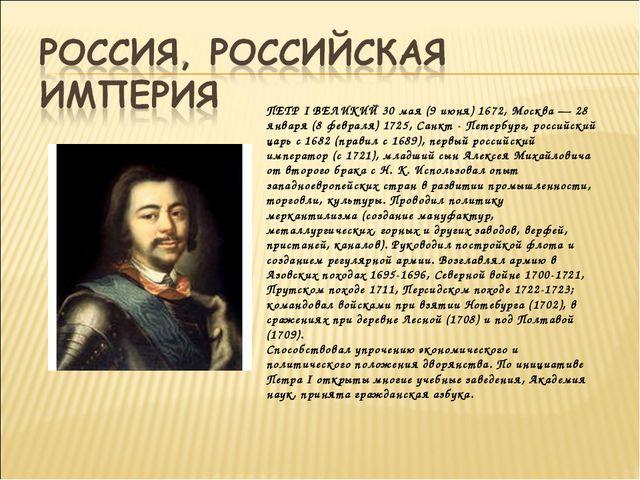 ПЕТР I ВЕЛИКИЙ 30 мая (9 июня) 1672, Москва — 28 января (8 февраля) 1725, Сан...