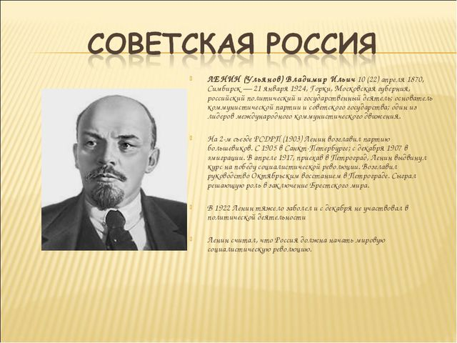 ЛЕНИН (Ульянов) Владимир Ильич 10 (22) апреля 1870, Симбирск — 21 января 1924...