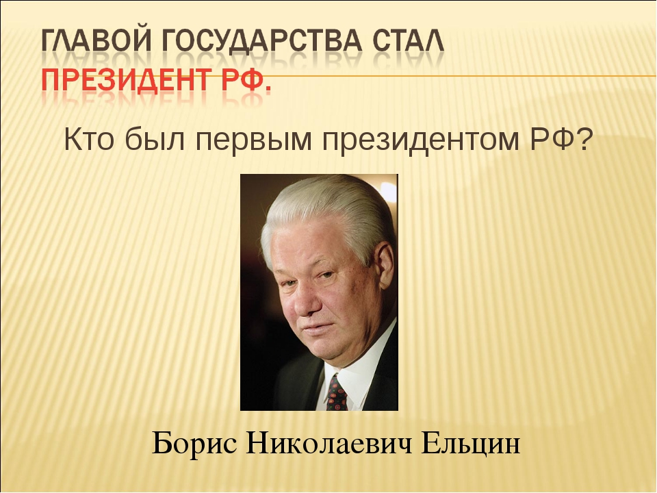 Кто был первым президентом РФ? Борис Николаевич Ельцин