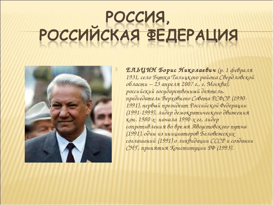 ЕЛЬЦИН Борис Николаевич (р. 1 февраля 1931, село Бутка Талицкого района Сверд...