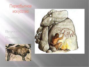 Первобытное искусство Петроглифы Писаницы Рельефная и круглая скульптура Орна