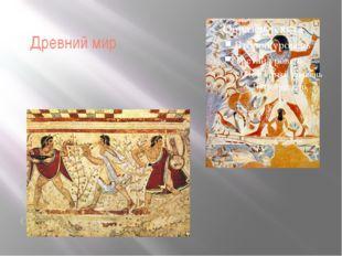 Древний мир Фреска – роспись по сырой штукатурке Секко – по сухой