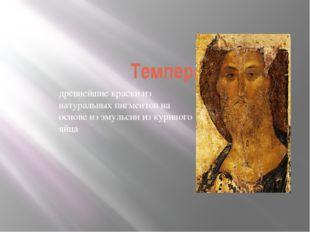 Темпера - древнейшие краски из натуральных пигментов на основе из эмульсии из
