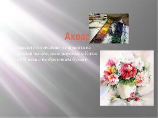 Акварель - краски из тончайшего пигмента на водной основе, используемые в Кит