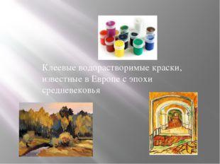 Гуашь - Клеевые водорастворимые краски, известные в Европе с эпохи средневеко