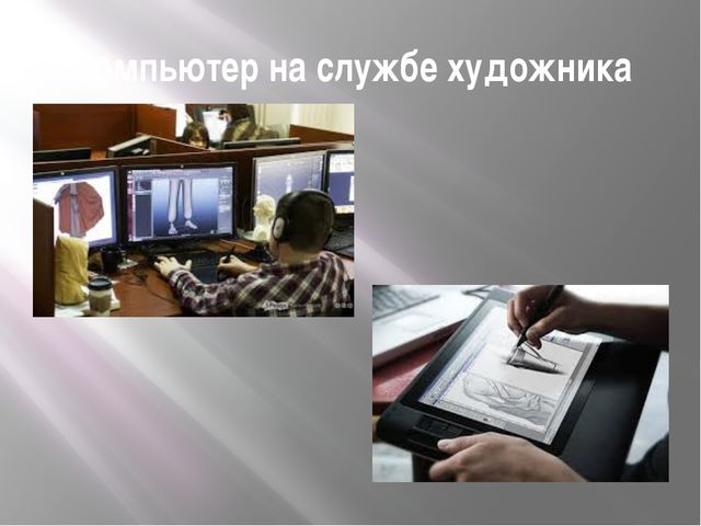 Компьютер на службе художника