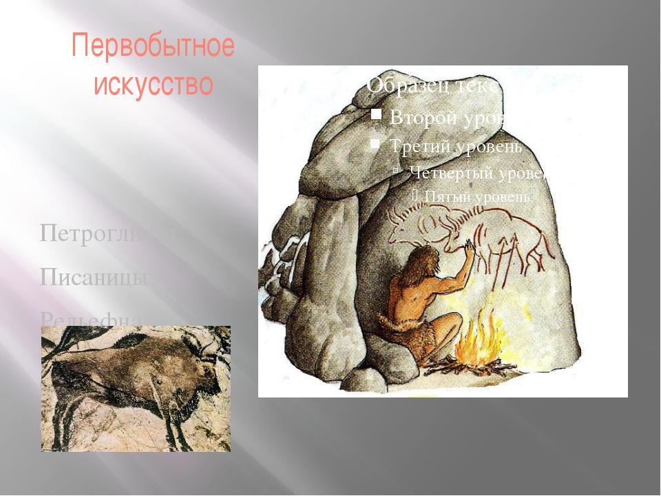 Первобытное искусство Петроглифы Писаницы Рельефная и круглая скульптура Орна...
