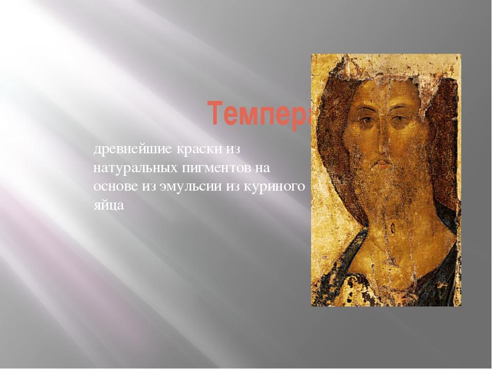 Темпера - древнейшие краски из натуральных пигментов на основе из эмульсии из...
