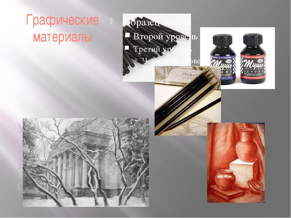 Графические материалы Уголь Графитный карандаш Сепия Тушь