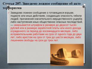 Статья 207. Заведомо ложное сообщение об акте терроризма Заведомо ложное сооб