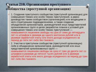 Статья 210. Организация преступного сообщества (преступной организации) 1. Со