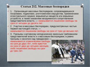 Статья 212. Массовые беспорядки 1. Организация массовых беспорядков, сопрово