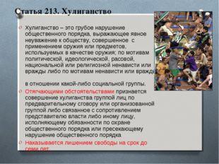 Статья 213. Хулиганство Хулиганство – это грубое нарушение общественного поря