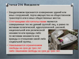 Статья 214. Вандализм Вандализмом признается осквернение зданий или иных соор