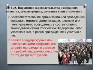 Ст. 5.38. Нарушение законодательства о собраниях, митингах, демонстрациях, ше
