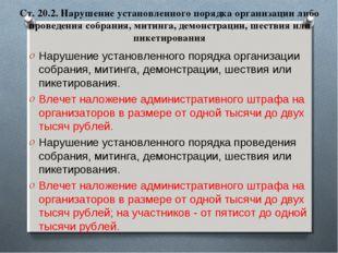 Ст. 20.2. Нарушение установленного порядка организации либо проведения собран